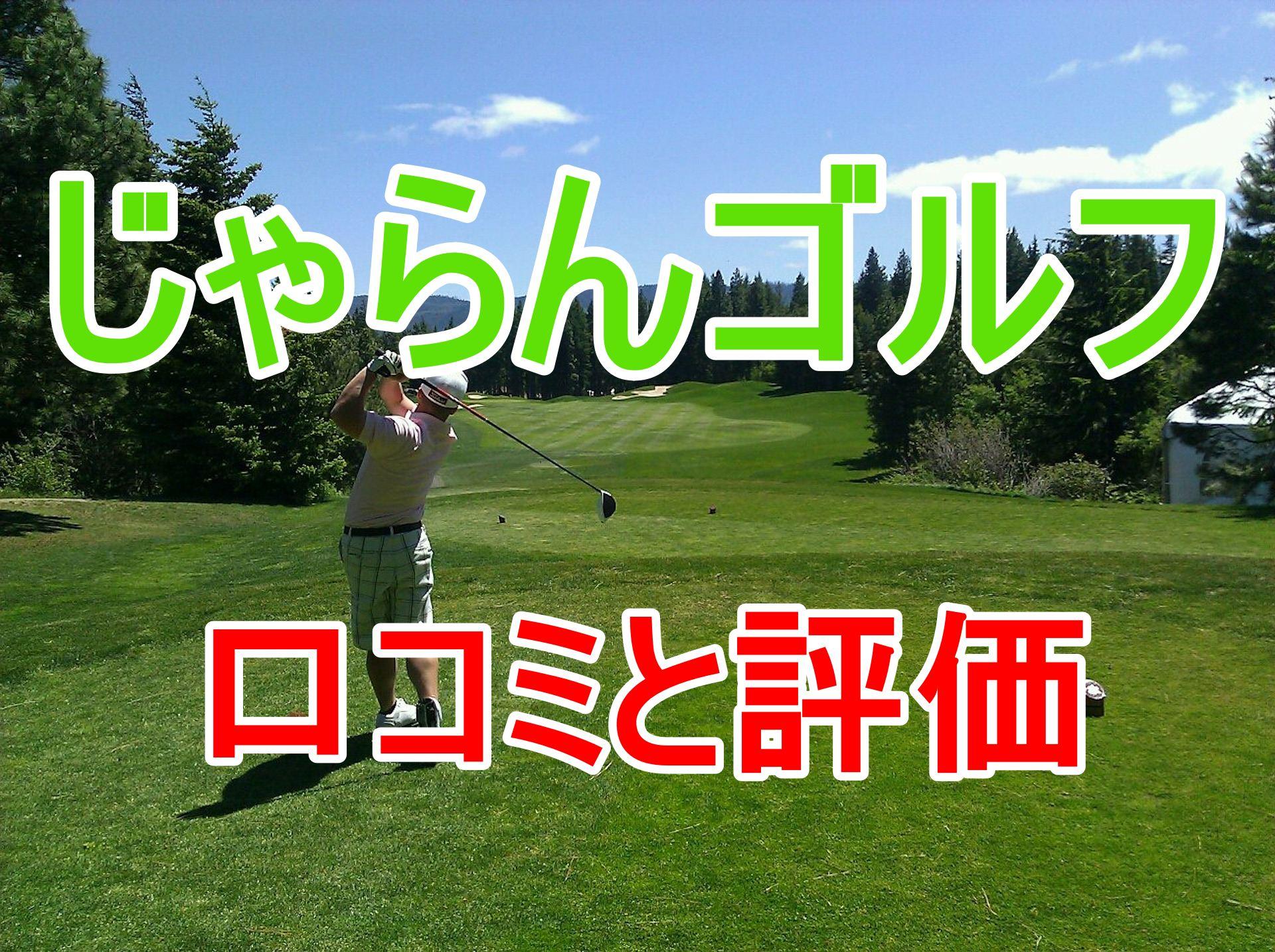 じゃらんゴルフ