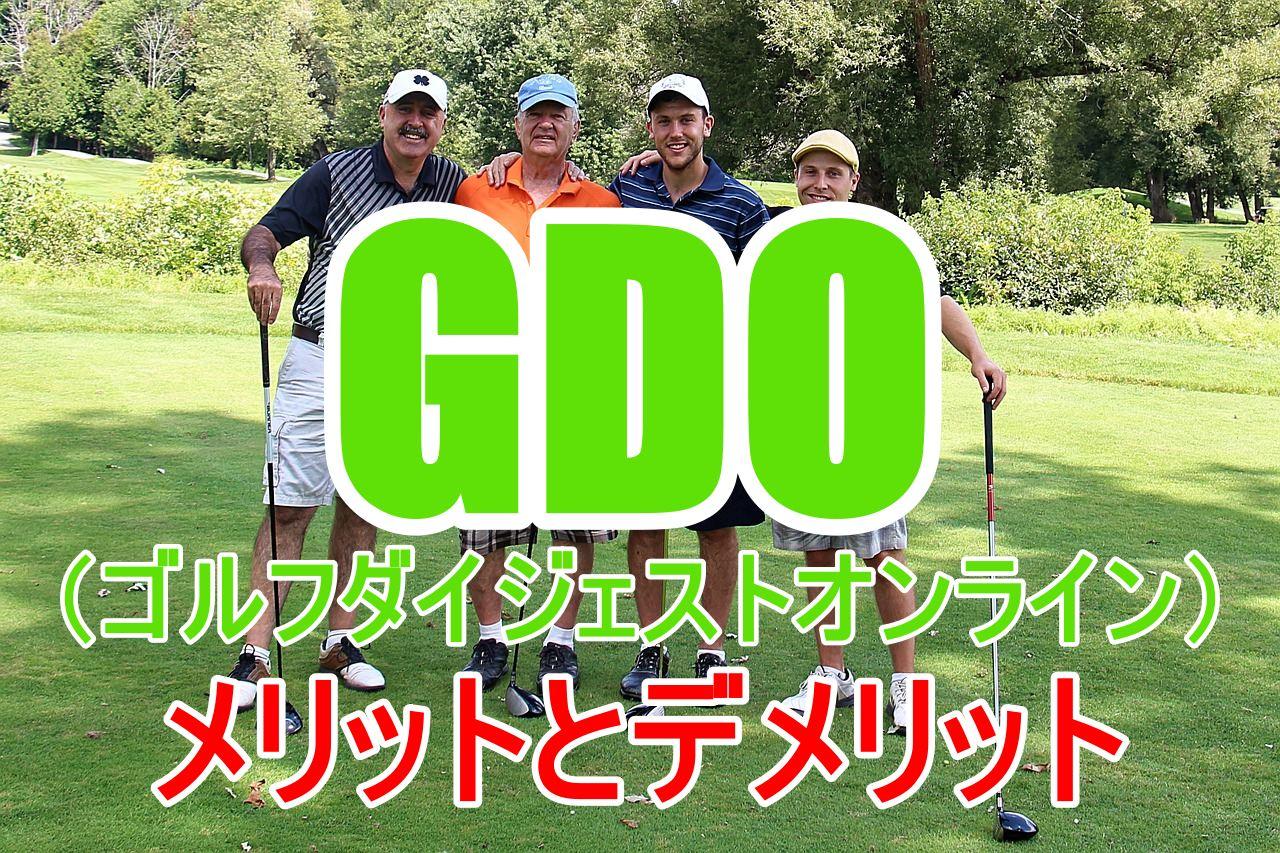 予約 ゴルフ 場