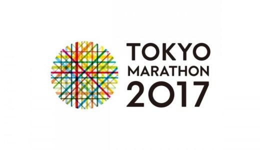 東京マラソン2017芸能人は誰が走るの?過去の参加者と優勝賞金はいくら?