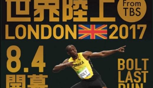 ロンドン世界陸上2017マラソン代表選手決定!!