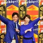 世界陸上2017織田裕二がキャスターに!過去の名言と陸連との確執を調査!!