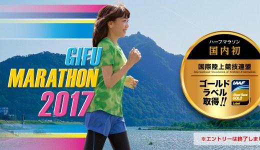 高橋尚子杯ぎふ清流ハーフマラソン2017 招待選手一覧!!