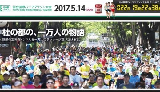 川内優輝と中本健太郎が第27回仙台国際ハーフマラソン2017で4年ぶりに真剣勝負!?