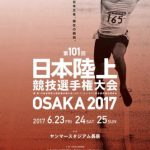 ケンブリッジ飛鳥【日本選手権】2017の速報結果!!100m優勝で連覇達成か?!