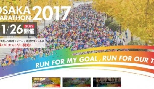 大阪マラソン2017!芸能人は誰が走るの!?コースと日程をチェック!