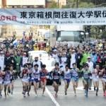 箱根駅伝2018優勝予想と結果速報!日程やコース・出場校をチェック!