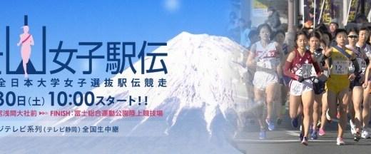 富士山女子駅伝2017コース変更とエントリーを確認!結果速報もチェック!