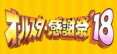 オールスター感謝祭【2018春】赤坂マラソン結果速報!出演者リストをチェック!