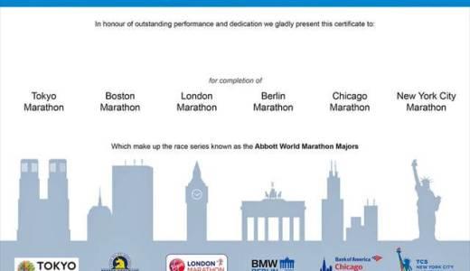 ワールドマラソンメジャーズ【AbbottWMM】とは?賞金と日本人の成績をチェック!