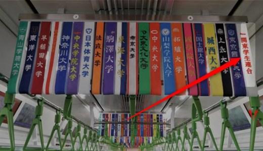 関東学生連合チーム【箱根駅伝】の最高順位は?優勝したことは?歴代成績をチェック!
