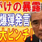【海外の反応】韓国大学教授らが語る隣国に不都合な真実とは・・・?多くのインテリ達が命がけの暴露に衝撃!【日本の魂】