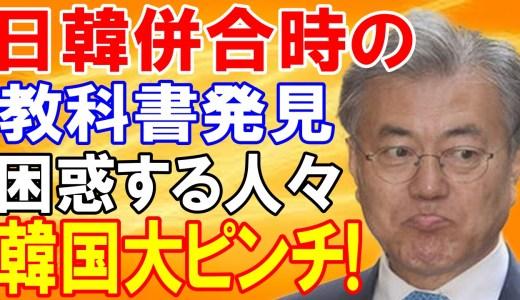 【海外の反応】日韓併合時の教科書が発見される!「国史と違う事実があった・・・」もがき苦しむ韓国人【日本の魂】