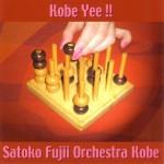 Kobe Yee!! / Satoko Fujii Orch. Kobe