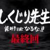 【しくじり先生最終回】亀田史郎が10年ぶりにTV出演!興毅と一家について涙の熱い講義放送内容まとめ