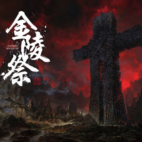 Black Kirin - 金陵祭 Nanking Massacre (2017)
