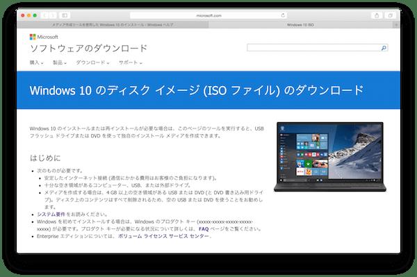 windows10 メディア作成ツール ダウンロード