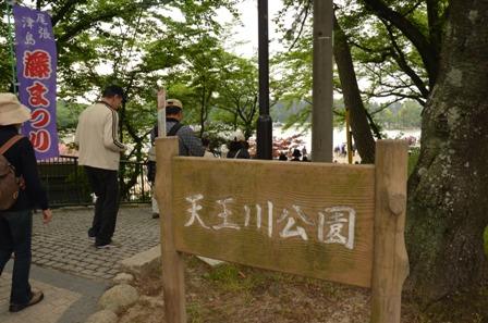津島市 天王川公園