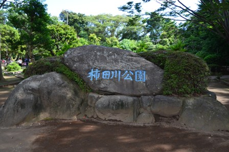 柿田川公園 正面入口