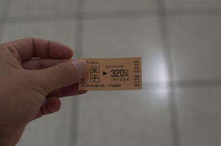 米子駅 境港行き 切符