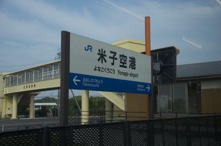 境線 米子空港駅