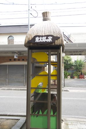 鬼太郎の家 電話ボックス