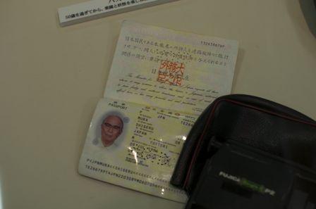 水木しげる パスポート
