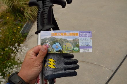 白馬五竜スキー場 パノラマチケット