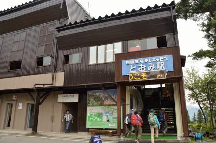 白馬五竜スキー場 とおみ駅