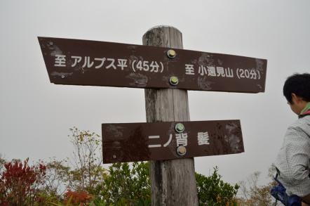 五竜岳 一ノ背髪