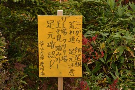 五竜岳 登山 看板