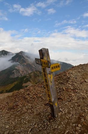 五竜岳 分岐点
