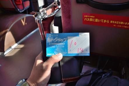 志賀高原 バス 得トク切符