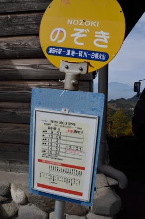 志賀高原 のぞきバス停
