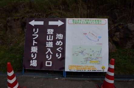 志賀高原 池めぐり