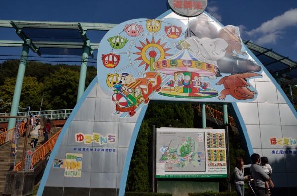 東山動植物園 北園
