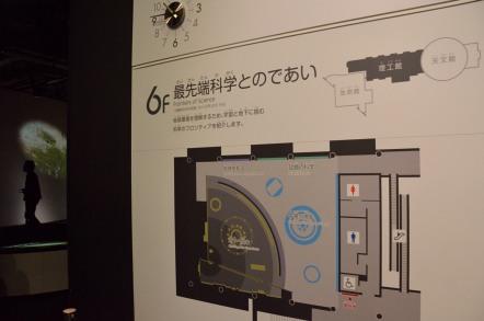 名古屋市科学館 6階 最先端科学とのであい