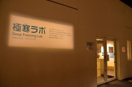 名古屋市科学館 極寒ラボ