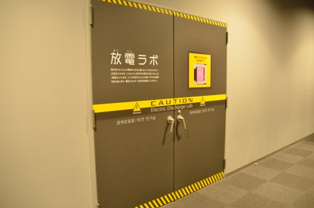 名古屋市科学館 放電ラボ