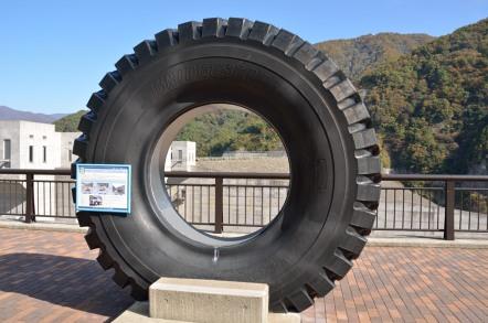 徳山ダム 大きなタイヤ