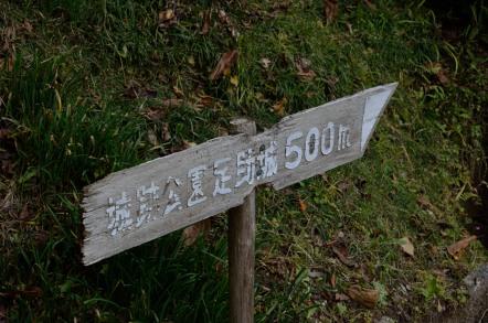 足助城 あと500mの看板