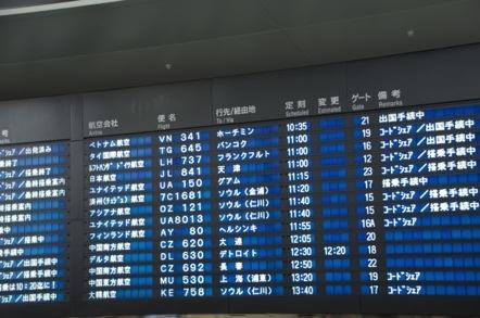 中部国際空港 フランクフルト行き LH737 便