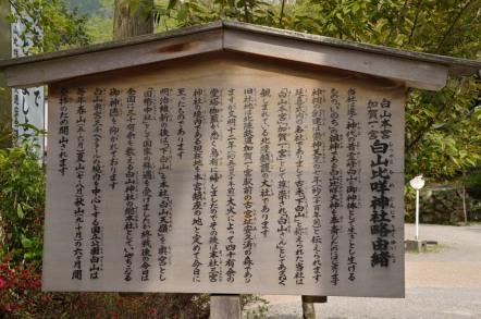 白山比咩神社(しらやまひめじんじゃ) 由来