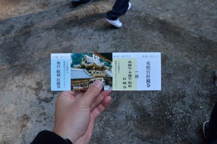 拝観券 1300円