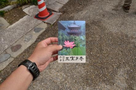 三室戸寺 入場料 500円