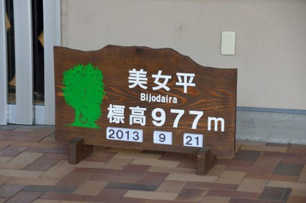 美女平駅 標高977m
