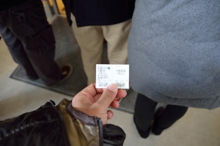 天空の白鷺 入場券