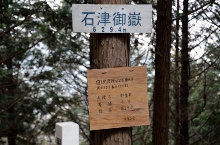 石津御岳 頂上