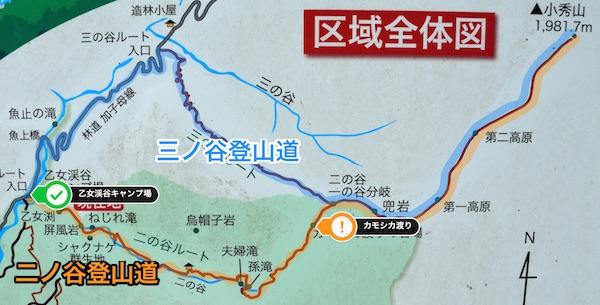 小秀山 登山ルート