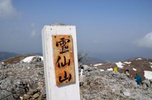 霊仙山に登山!福寿草で有名な花の百名山は360度の眺望が美しい、人気なのも納得の山でした!