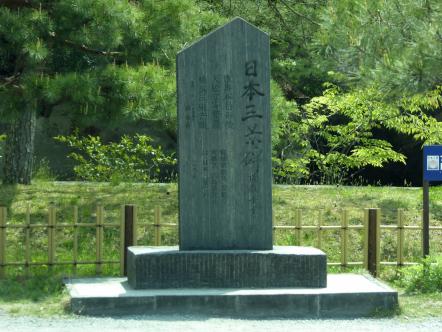 日本三景 石碑